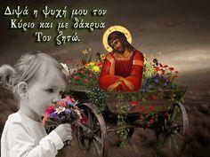 Διψά η ψυχή μου τον Κύριο και με δάκρυα Τον ζητώ.    Πώς να μη σε ζητώ;  Εσύ με ζήτησες πρώτος και μου έδωσες να γευθώ τη γλυκύτητα τ... Archangel Prayers, Orthodox Christianity, Jesus Quotes, Christian Faith, Religion, God, Movie Posters, Icons, Bebe