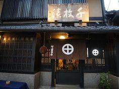 度々行きたい旅。: 京都観光:京都老舗本店は格子戸の入り口です。