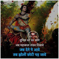 ॐ भूर्भुव: स्व: भगवते श्रीसांब सदा शिवाय नमः 🙏 #ShivShakti #Kashi #Uttarakhand #Annapurna #bholenath #maa #AnnapurnaTemple #shankar #bolenath #shivshankar #mahadev #mahakal #shivshambhu #shivbhakti #HinduTemple #MaaAnnpurna #India #Mahadev #Bhagwati #hindu #hindudharma #hinduism #festival #Blessings #BhaktiSarovar Success Quotes, Life Quotes, Hindu Quotes, Geeta Quotes, India Facts, Hindu Dharma, Inspirational Quotes With Images, Om Namah Shivaya, Lord Shiva