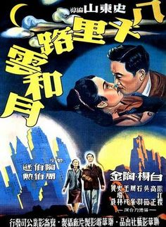 史 東山(Shi, Dongshan): 八千里路雲和月 (Ba qian li lu yun heyne) = Eight Thousand Li of Cloud and Moo http://search.lib.cam.ac.uk/?itemid=|depfacozdb|393996