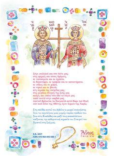 *Η Ύψωση του Τιμίου Σταυρού *ΤΟ ΣΗΜΕΙΟ ΤΟΥ ΣΤΑΥΡΟΥ(ερμηνεία) *ΖΩΓΡΑΦΙΕΣ για εκτύπωση και χρωμάτισμα *Ο δικός σου σταυρός (ΒΙΝΤΕΟ για μεγάλα παιδιά) ************ Η Ύψωση του Τιμίου Σταυρού Ο Άγι... Easter Crafts, Crafts For Kids, Learn Greek, Catechism, Sunday School, Wise Words, Religion, Bullet Journal, Teacher