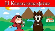 Η Κοκκινοσκουφίτσα στα ελληνικά - Ελληνικά Παραμύθια - Παιδικές ιστορίες... #κοκκινοσκουφιτσα #παιδικα #παιδικεςιστοριες #παραμυθια #παραμυθι Face And Body, Family Guy, Activities, Guys, Greek, Fictional Characters, Youtube, Art, Art Background