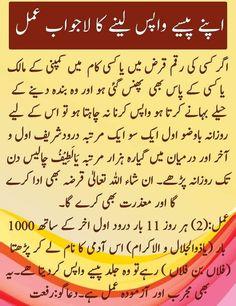 Karz wapis lene ka am al Duaa Islam, Islam Hadith, Allah Islam, Islam Quran, Islamic Phrases, Islamic Messages, Islamic Quotes, Islamic Teachings, Islamic Dua