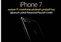 سعر ايفون 7 iphone و آيفون 7 بلس في جرير السعودية - https://www.3orod.today/mobile-offers/iphone-7-price/price-iphone-7-iphone-7-plus.html