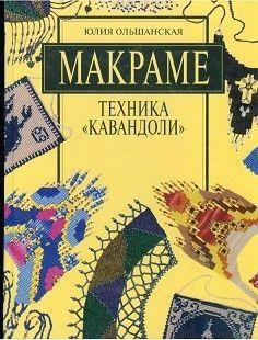 Free Macrame magazine in russia language?
