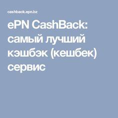 ePN CashBack: самый лучший кэшбэк (кешбек) сервис