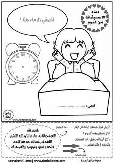 اليوم Kindergarten Lesson Plans, Preschool Worksheets, Learning To Write, Learning Arabic, Ramadan Activities, Activities For Kids, Teaching Kids, Kids Learning, Arabic Alphabet For Kids