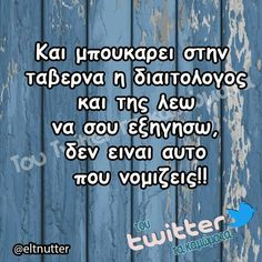 Me Quotes, Funny Quotes, Bright Side Of Life, Funny Greek, True Words, Laugh Out Loud, Good Times, Laughter, Jokes