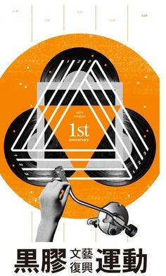 黑膠文藝復興運動 - 當代聲音工廠 ,音感細胞再生