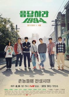 'Reply 1994' raises excitement with unveiling of official poster | allkpop