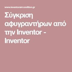 Σύγκριση αφυγραντήρων από την Inventor - Inventor