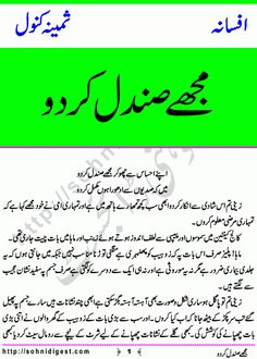 Mujhay Sandal Ker Do is a Short Story written By Samina Kanwal about a patient…
