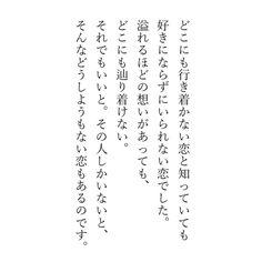 画像に含まれている可能性があるもの:テキスト Favorite Words, Japanese Language, Powerful Words, Love Letters, Cool Words, Quotations, Poems, Knowledge, Inspirational Quotes