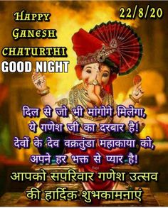 Ganesha, Good Night, Festivals, Happy, Movie Posters, Movies, Art, Nighty Night, Art Background