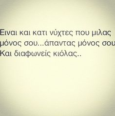 K ekei einai pou katalavaineis pws kati den paei kala. My Life Quotes, Sad Quotes, Wisdom Quotes, Words Quotes, Best Quotes, Love Quotes, Sayings, Funny Greek Quotes, Funny Picture Quotes