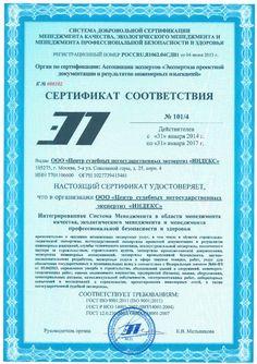 Сертификат соответствия требованиям ГОСТ ISO 9001:2011(ISO 9001:2011), ГОСТ Р ИСО 14001-2007 (ISO 14001:2004), ГОСТ 12.0.230-2007, OHSAS 18001:2007 Интегрированной Системы Менеджмента в области менеджмента качества, экологического менеджмента и менеджмента профессиональной безопасности и здоровья № 101/4 от 31.01.2014 г.  http://www.indeks.ru/accreditations/