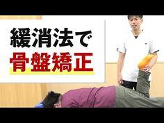関野先生が「緩衝法で骨盤矯正のやり方を教えます」#58 緩消法/坂戸孝志 - YouTube Youtube, Youtubers, Youtube Movies