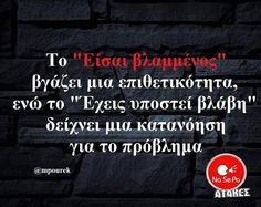 Funny Status Quotes, Funny Greek Quotes, Funny Statuses, Funny Qoutes, Funny Phrases, Funny Picture Quotes, Stupid Funny Memes, Favorite Quotes, Best Quotes