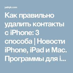 Программы для айфон 3 и