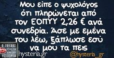 Funny Picture Quotes, Funny Quotes, Funny Greek, Greek Quotes, Hilarious, Funny Shit, Some Fun, Sarcasm, Life Is Good