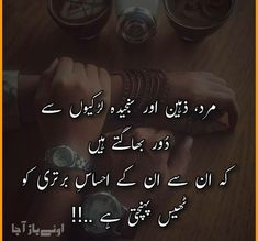 Woman Quotes, Me Quotes, Qoutes, Sufi Poetry, Respect, Fire, Quotations, Lady Quotes, Quote