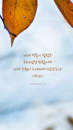 말씀배경화면 Bible Words, Bible Verses, Blessing Words, Korean Quotes, Learn Korean, My Jesus, Great Words, Word Of God, Christianity