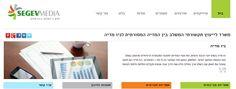 שמעלים אתר חדש יש סביבו הרבה התרגשות וגם המון עבודה אז תכנסו ותציצו, נשמח לתגובות. תשאירו סימן שביקרתם http://www.segev-media.co.il/new/