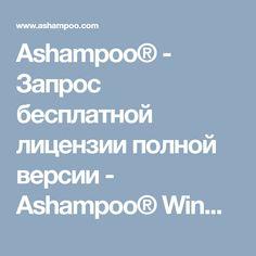 Ashampoo® -                                      Запрос бесплатной  лицензии полной версии                                    - Ashampoo® WinOptimizer 2018