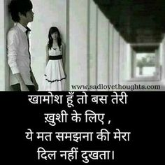 Super quotes sad alone in hindi ideas Sayri Hindi Love, Hindi Shayari Love, Love Quotes In Hindi, True Love Quotes, Love Quotes For Her, New Quotes, Funny Quotes, Sad Alone, Love Quotes For Girlfriend