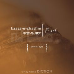Kaasa e chashm meaning in urdu hindi english. Urdu Words With Meaning, Urdu Love Words, Words To Use, Arabic Words, New Words, Cool Words, Poetry Dictionary, One Word Quotes, Poetic Words