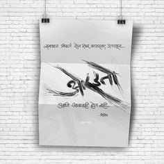 Independence War, Self Acceptance, True Words, Calligraphy, Ads, Books, Photography, Lettering, Libros
