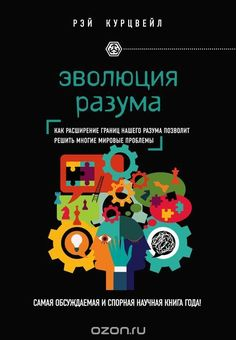 Рей Курцвейл. Эволюция разума (на языке оригинала издано в 2012)