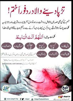 Quran Quotes Love, Quran Quotes Inspirational, Islamic Love Quotes, Words Quotes, Healing Verses, Prayer Verses, Islamic Phrases, Islamic Messages, Treasure Quotes