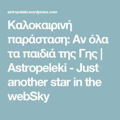 Καλοκαιρινή παράσταση: Αν όλα τα παιδιά της Γης | Astropeleki - Just another star in the webSky Theatre Plays, School Play, Diy For Kids, Kindergarten, Teaching, Songs, Activities, Education, Drama