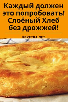 Bread Recipes, Cooking Recipes, Savoury Baking, How To Make Bread, No Cook Meals, Bon Appetit, Bakery, Good Food, Food And Drink