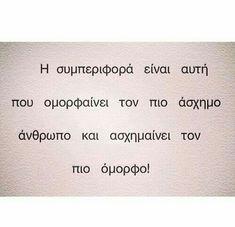 365 Quotes, Wisdom Quotes, Book Quotes, Life Quotes, Big Words, Greek Words, Cool Words, Greek Quotes, Favorite Quotes