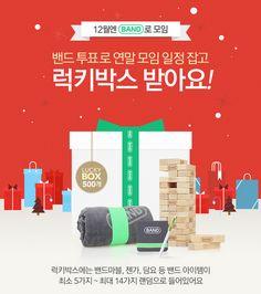 Naver Band 럭키박스 받아요! Gift promotion. winter & christmas style