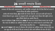26 January Republic Day Speech in Hindi, English 2020 Republic Day Speech