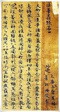 Hoke Gisho) Prince Shōtoku's commentaries to the Lotus Sutra in semi-cursive script--Asuka period, early 7th century C.E., currently in Tokyo Imperial Household collection.