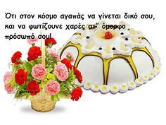 giortazo.gr: ΕΥΧΕΣ ΓΕΝΕΘΛΙΩΝ ΜΕ ΕΙΚΟΝΕΣ Birthday Wishes, Cards, Blog, Google, Modern, Photos, Trendy Tree, Pictures, Blogging