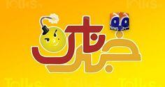 Khabarnaak – 15th June 2017 on Geo News