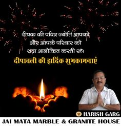 Jai Mata Marble & Granite House wishes to all #Customers a very Happy & Safe Diwali. #Happy #Diwali from #JaiMataMarble&GraniteHouse ... #HappyDiwali #CrackersFreeDiwali
