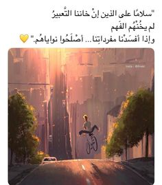 [New] The 10 All-Time Best Ideas Today (with Pictures) - Arabic English Quotes, Funny Arabic Quotes, Life Quotes Pictures, Photo Quotes, Mood Quotes, Poetry Quotes, Proverbs Quotes, Beautiful Arabic Words, Sweet Words