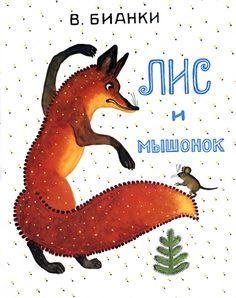 """The Fox and the Mouse"" by Vitali Bianki. Illustration by Yuri Vasnetsov Eve Book, Berlin, Soviet Art, Book Posters, Preschool Books, Russian Art, Russian Style, Russian Folk, Typography Prints"