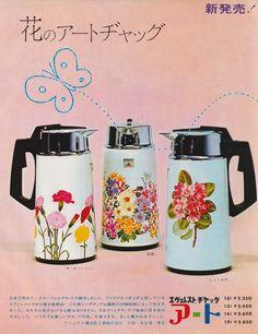 Vintage Japanese ad for a kettle Retro Advertising, Vintage Advertisements, Vintage Ads, Vintage Posters, Vintage Designs, Showa Period, Showa Era, Nostalgic Art, Retro Pop