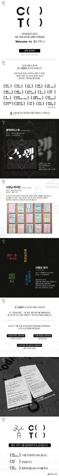 웰컴 투 국제 타이포그래피 비엔날레 [인포그래픽] #Typograpy / #Infographic ⓒ 비주얼다이브 무단 복사·전재·재배포 금지