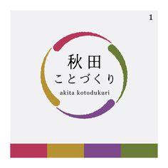 ishi-deさんの提案 - 地方創生を目指し新規創設する会社「秋田ことづくり」の企業ロゴ | クラウドソーシング「ランサーズ」