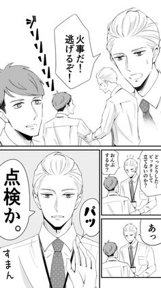 Ichikawa warmth @ do natural 1 volume (Ichikawa Dan . Kawaii, Illustration Art, Cartoon, Manga, Stars, Comics, Funny, Cute, Pictures