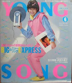YOUNG SONG 1983