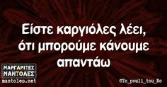 Funny Picture Quotes, Love Quotes, Funny Quotes, Funny Memes, Jokes, Funny Shit, Quotes Quotes, Christmas Mood, Greek Quotes